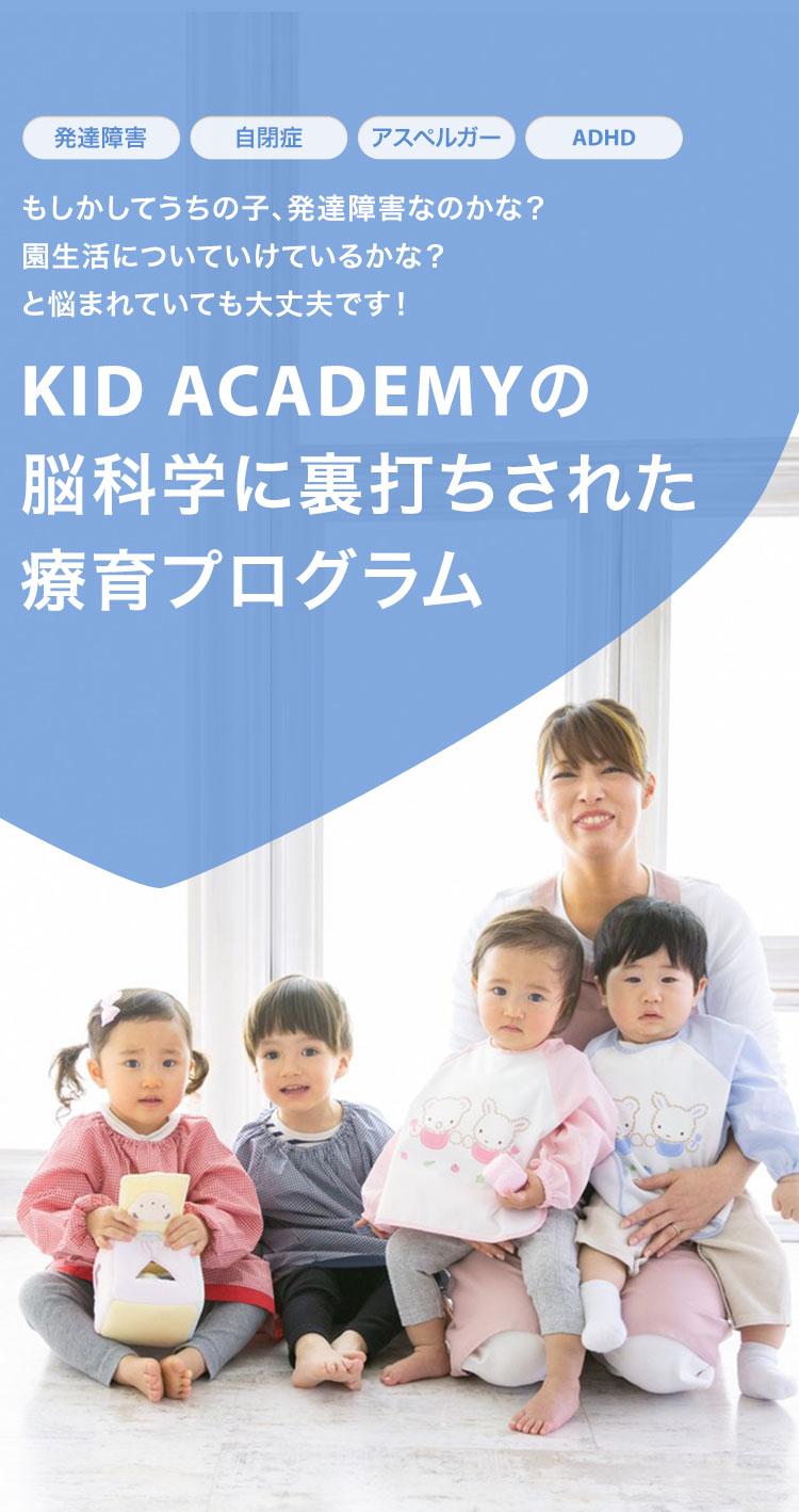 KID ACADEMYの脳科学に裏打ちされた療育プログラム