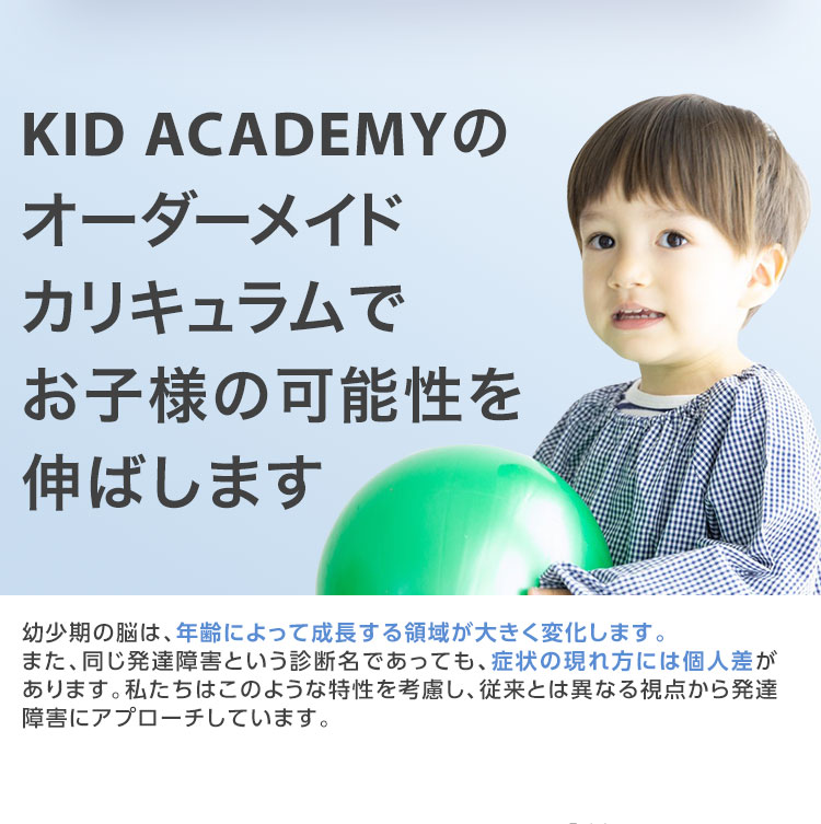 KID ACADEMYのオーダーメイドカリキュラムでお子様の可能性を伸ばします